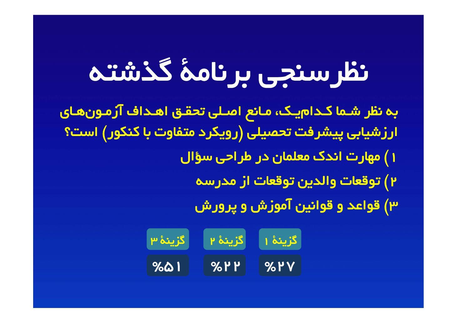 گزینه جوان / ۲۶ بهمن : ارزشيابی پیشرفت تحصیلی در سند تحول - ویژه دوره اول متوسطه (PDF)