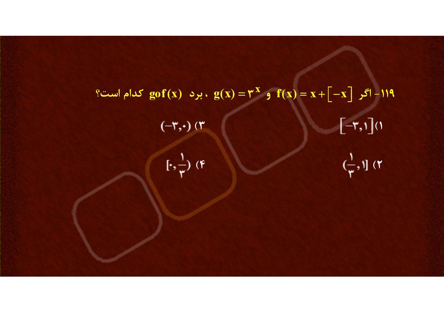 توابع جزءصحیح (PDF)