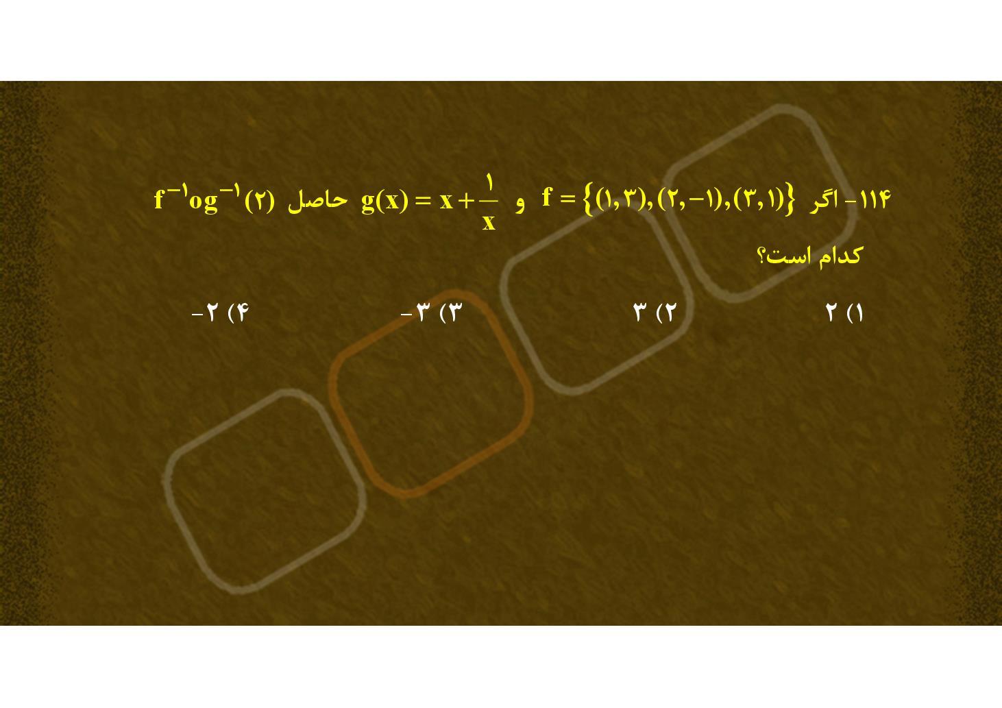 توابع یک به یک و وارون - 1 (PDF)