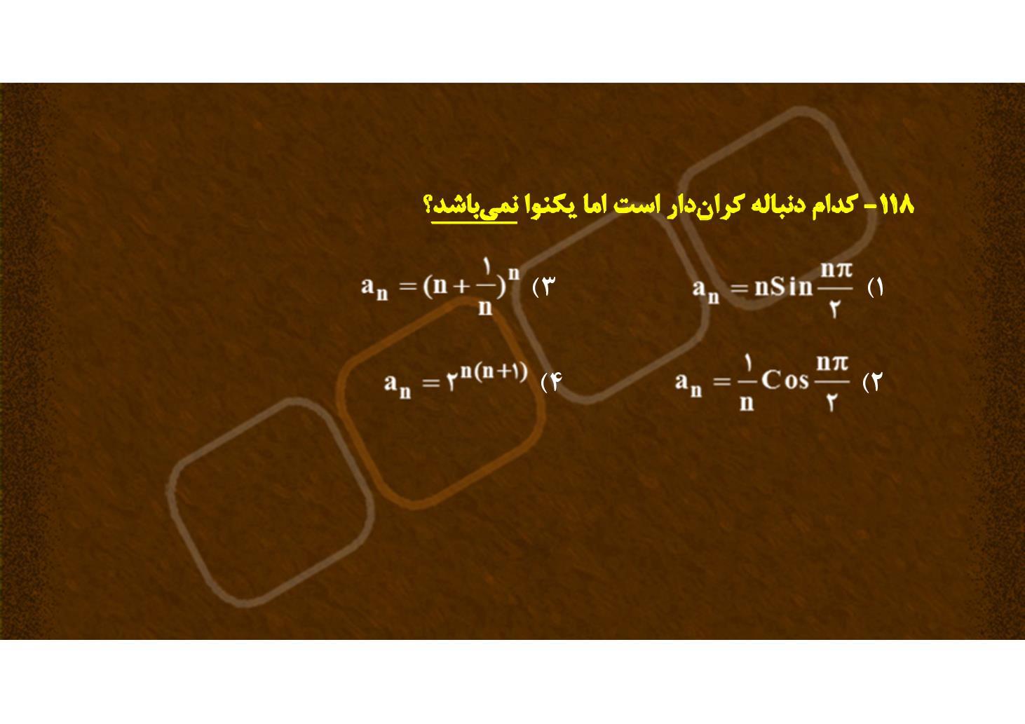 دنباله های کراندار - 2 (PDF)