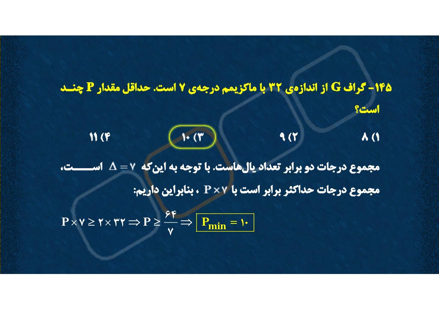 مفاهیم مرتبه؛ اندازه؛ مسیر و دور - 4 (PDF)