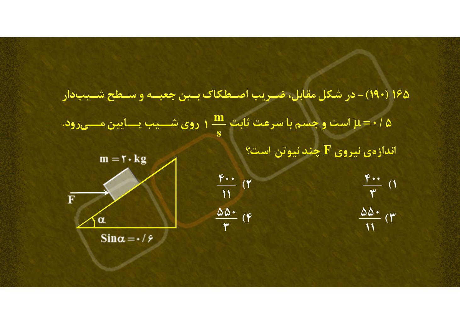 حرکت جسم به سمت پایین (PDF)
