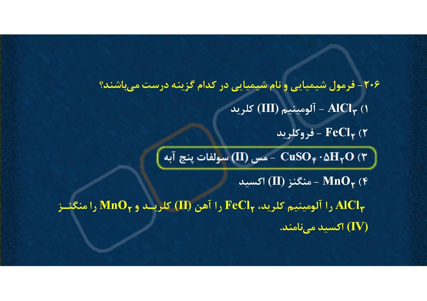 ترکیب های یونی چندتایی و نامگذاری آنها (PDF)