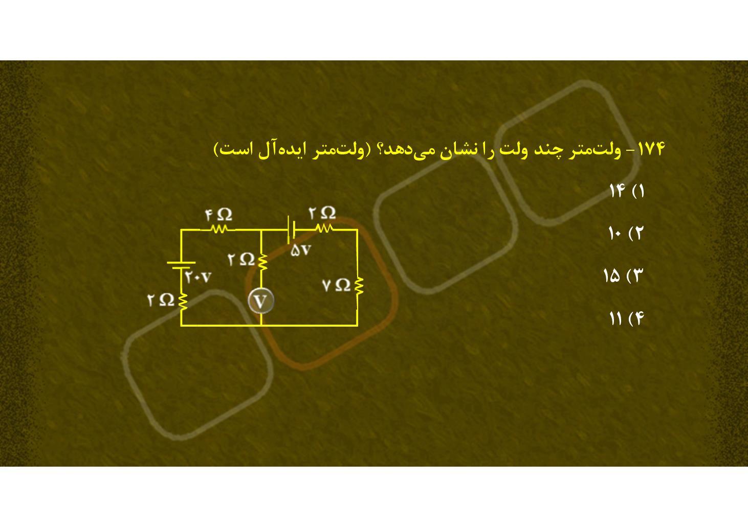 یافتن اختلاف پتانسیل بین دو نقطه از مدار (PDF)