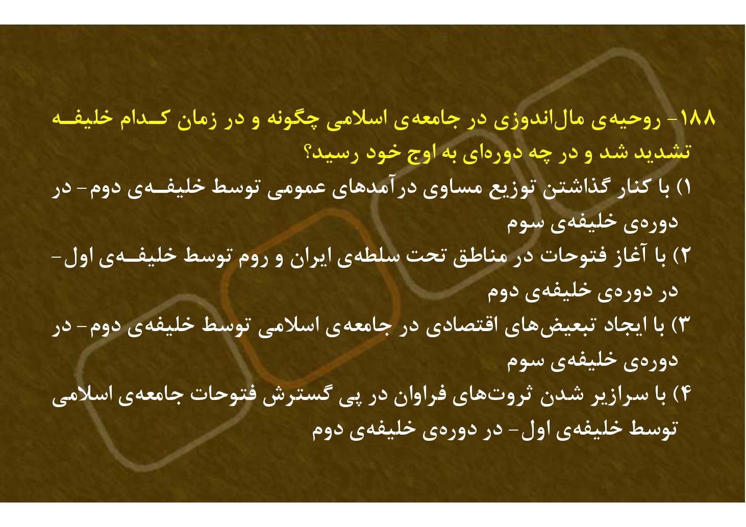 خلافت عثمان بن عفان (PDF)