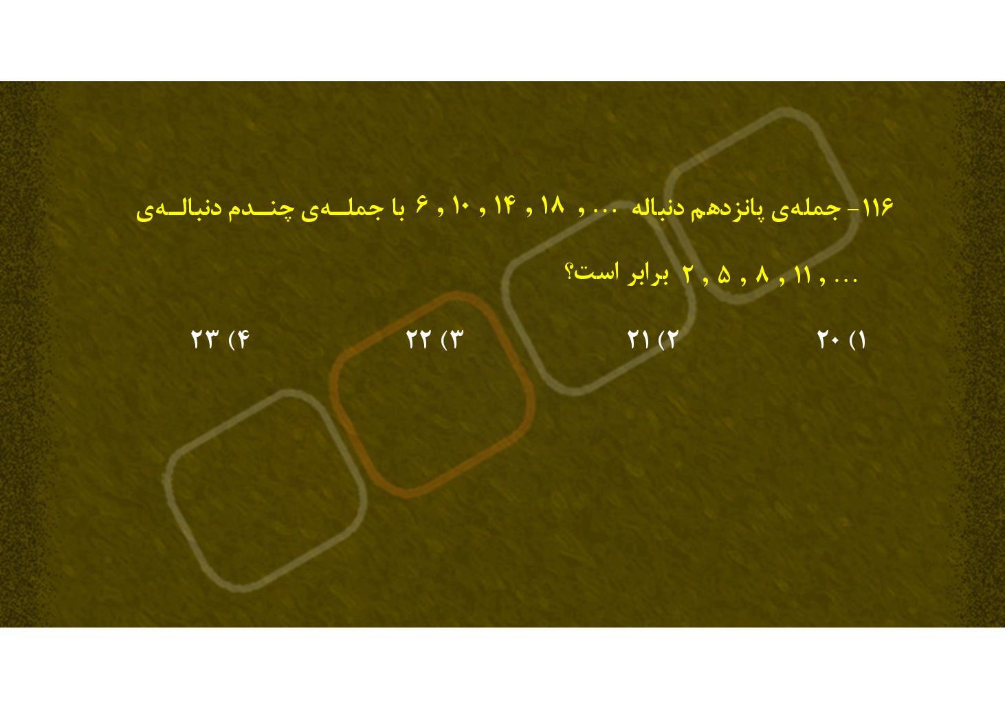 دنباله حسابی - 3 (PDF)