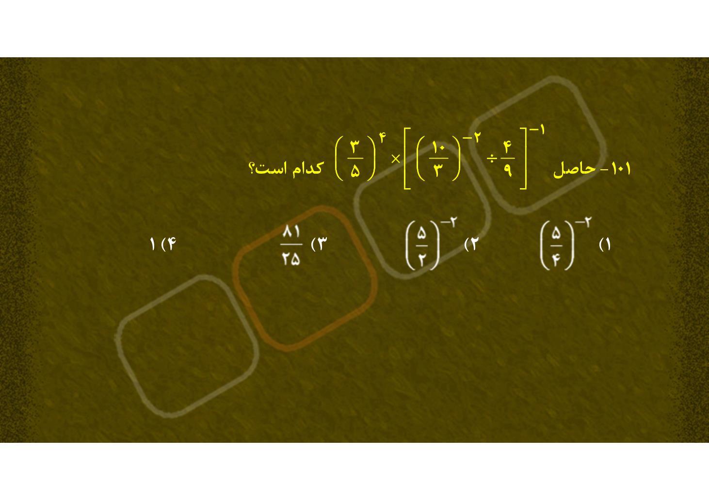 توان رسانی و قواعد آن - 1 (PDF)