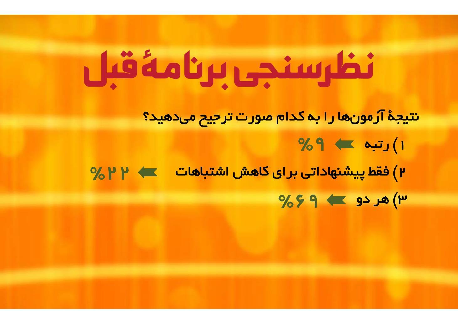 گزینه جوان / 14 بهمن : استراتژی مطالعه دروس در بهمن و اسفند (PDF)