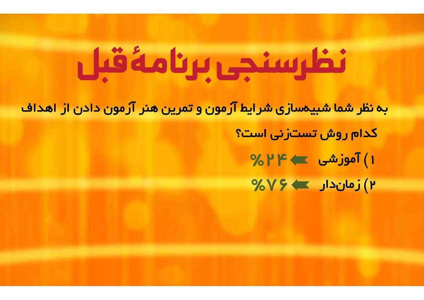 گزینه جوان / 19 اسفند : مطالعه در دوره نوروز (PDF)