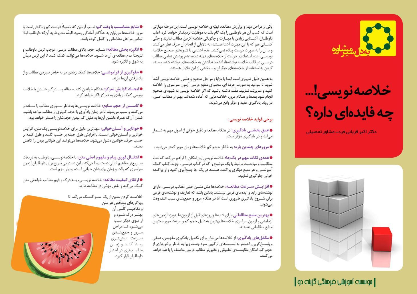 خلاصه نویسی!.... چه فایده ای داره؟ (PDF)