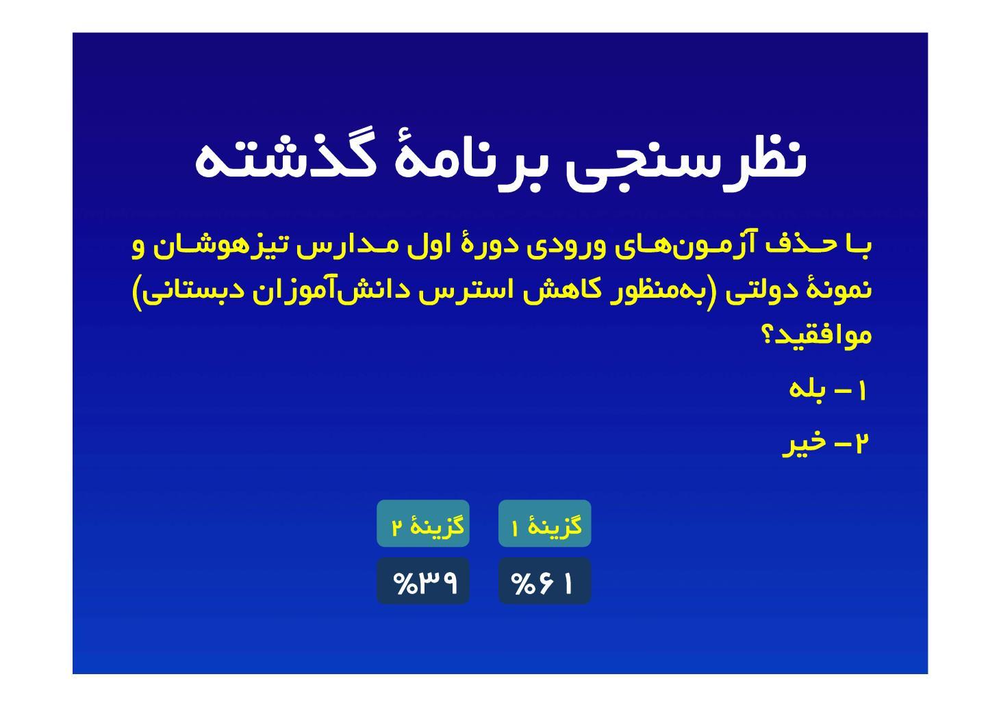 گزینه جوان / 3 اسفند : ارزشيابی پیشرفت تحصیلی  - ویژه دوره اول متوسطه  (PDF)