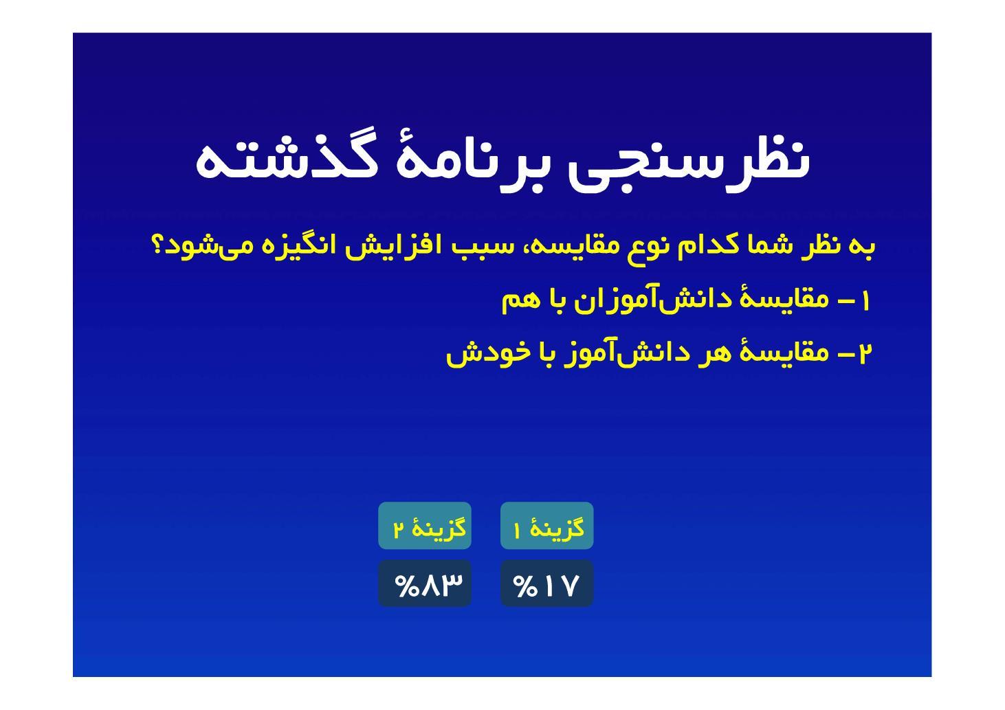 گزینه جوان / 10 اسفند : ارزشيابی پیشرفت تحصیلی در سند تحول - ویژه دوره اول متوسطه (PDF)