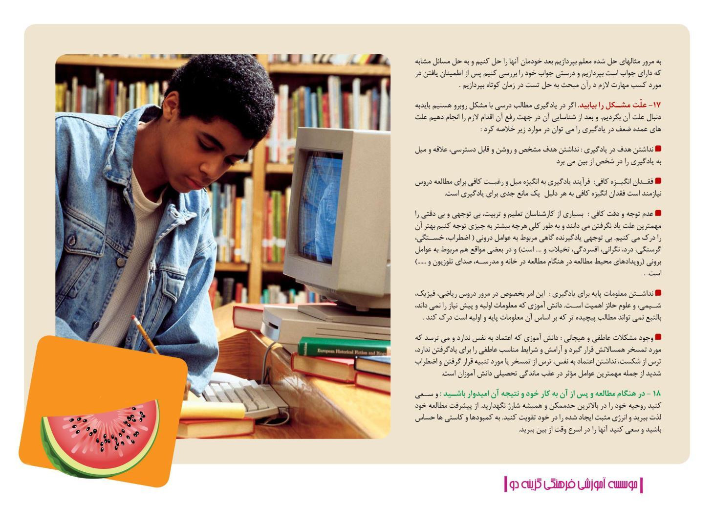 مطالعه موفق - 1 (PDF)