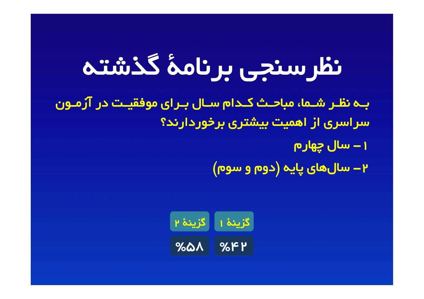 گزینه جوان / 23 فروردین : مطالعه و برنامه ریزی در اردیبهشت  - ویژه داوطلبان آزمون سراسری  (PDF)