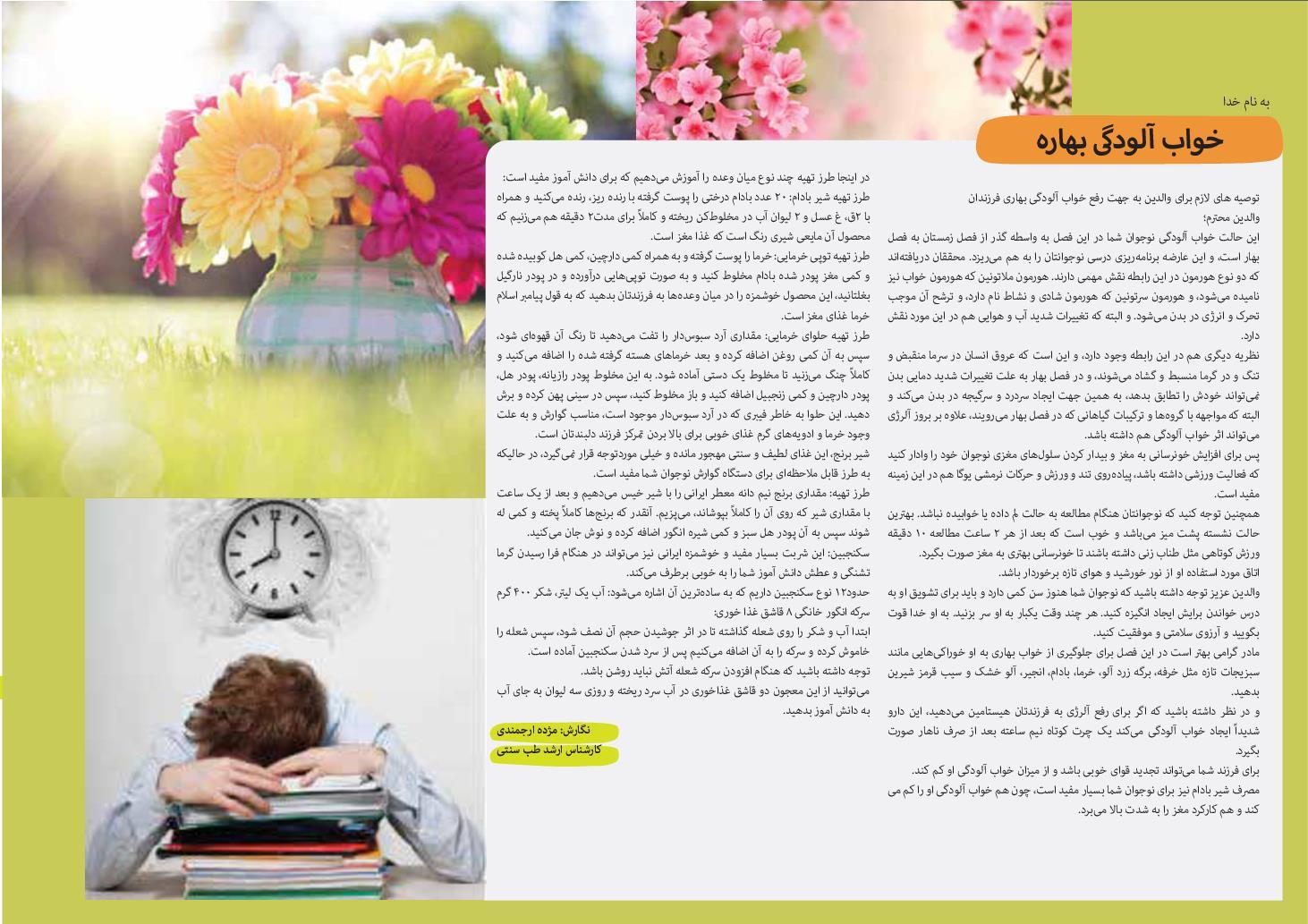 خواب آلودگی بهاره (PDF)