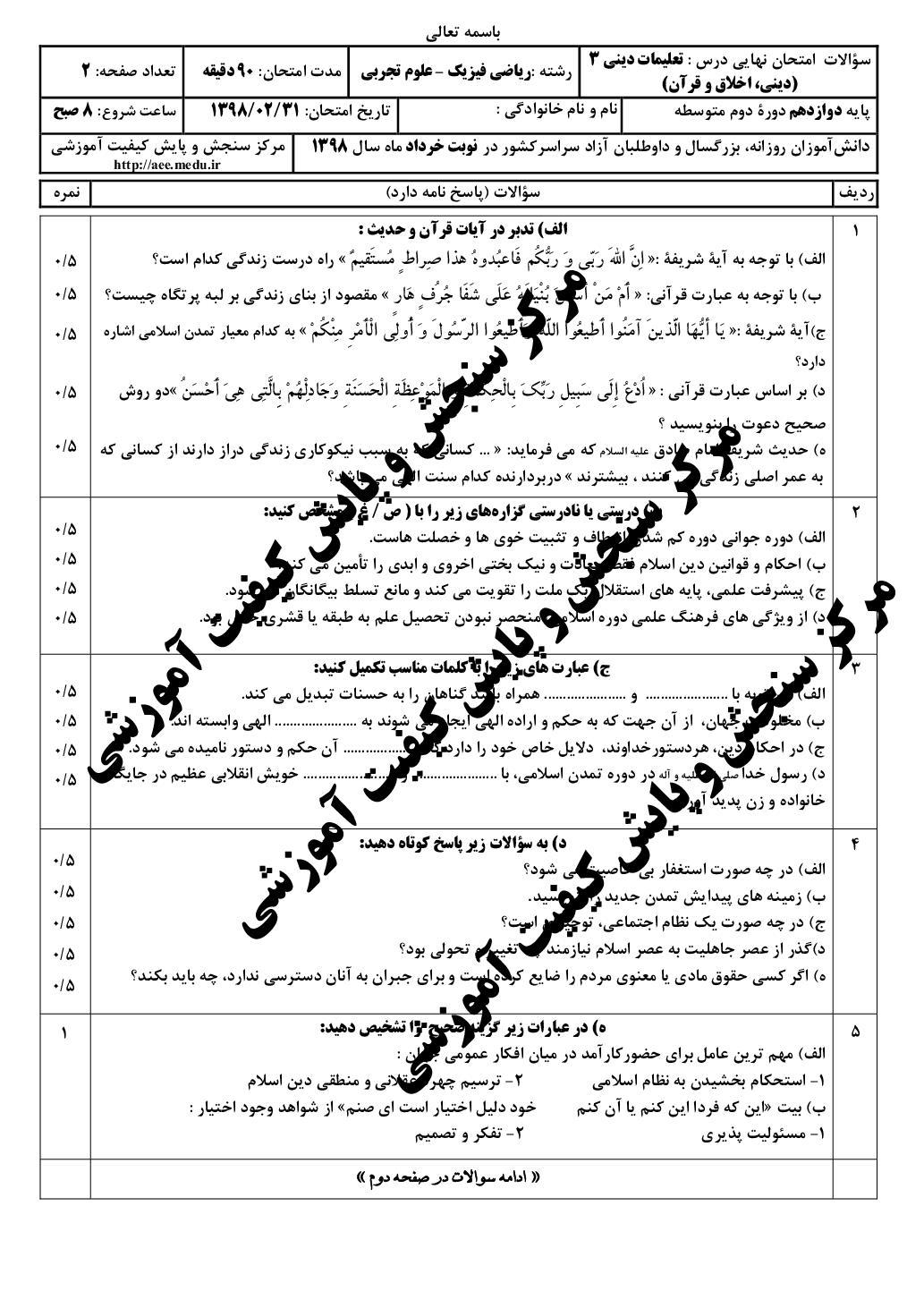 امتحان نهایی دین و زندگی 3 - خرداد 98 (PDF)