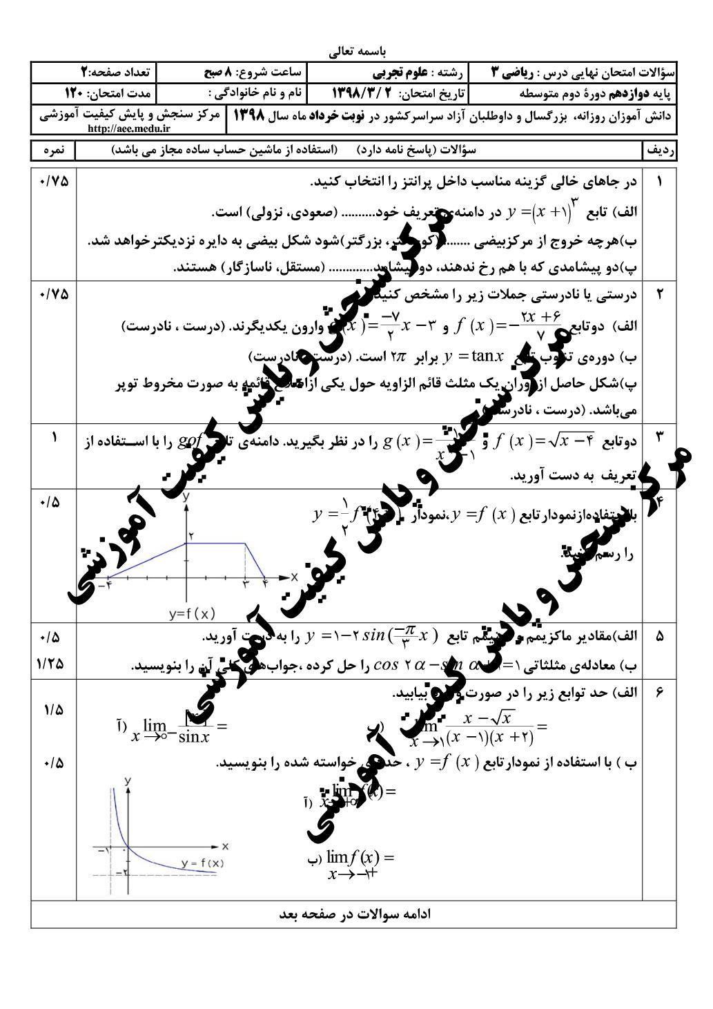 امتحان نهایی ریاضی 3 - خرداد 98 (PDF)