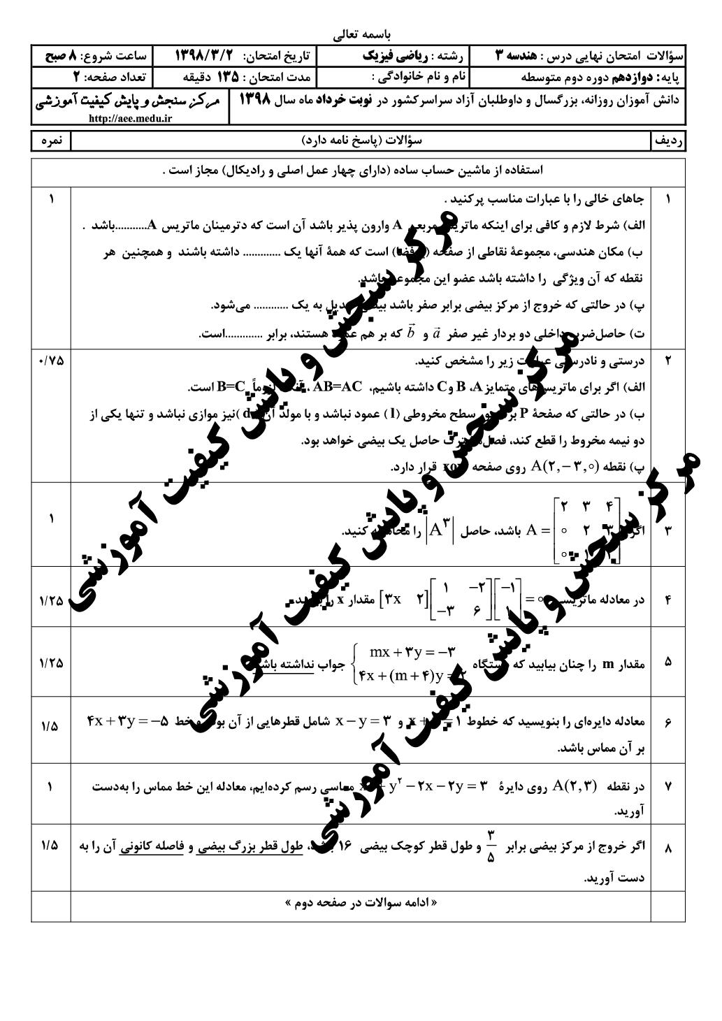 امتحان نهایی هندسه 3 - خرداد 98 (PDF)