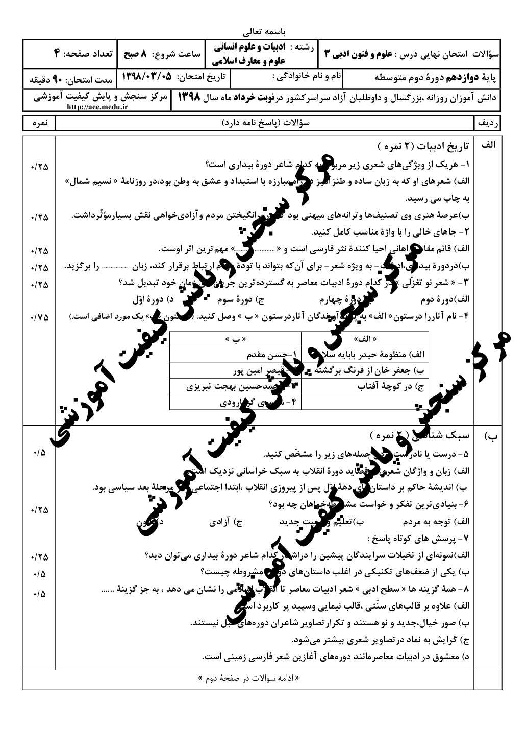 امتحان نهایی علوم و فنون ادبی 3 - خرداد 98 (PDF)