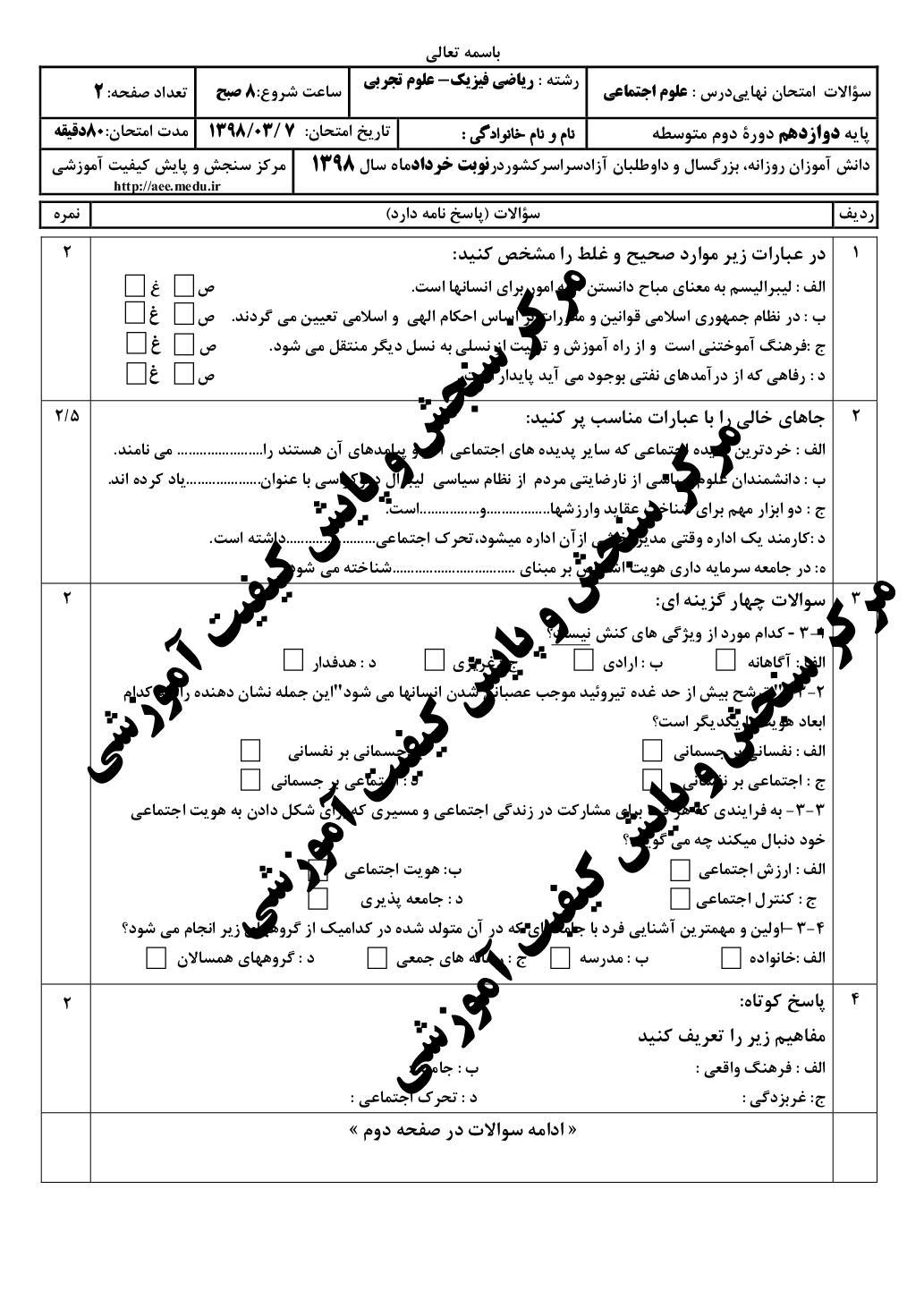 امتحان نهایی علوم اجتماعی - خرداد 98 (PDF)