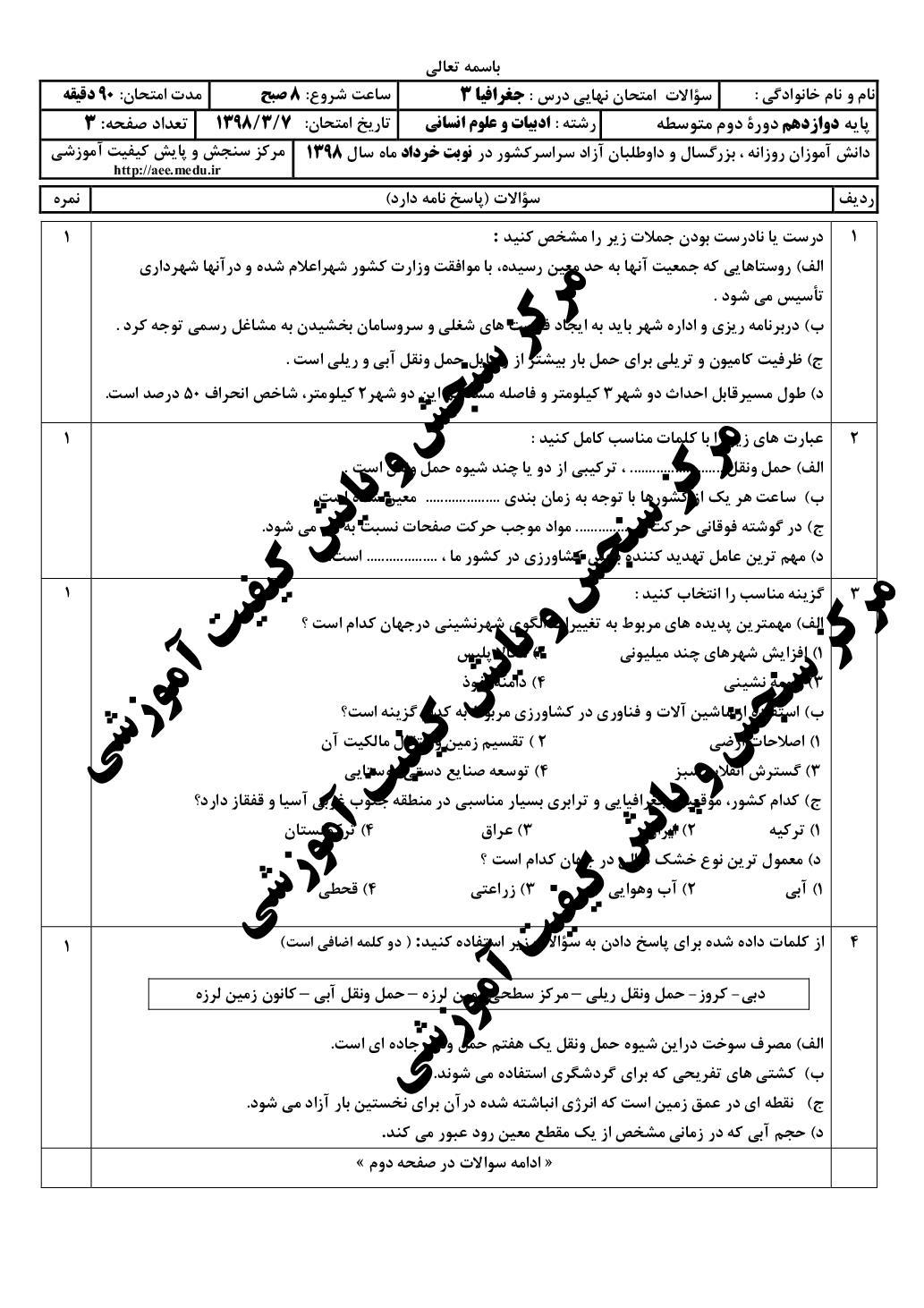 امتحان نهایی جغرافیا 3 - خرداد 98 (PDF)