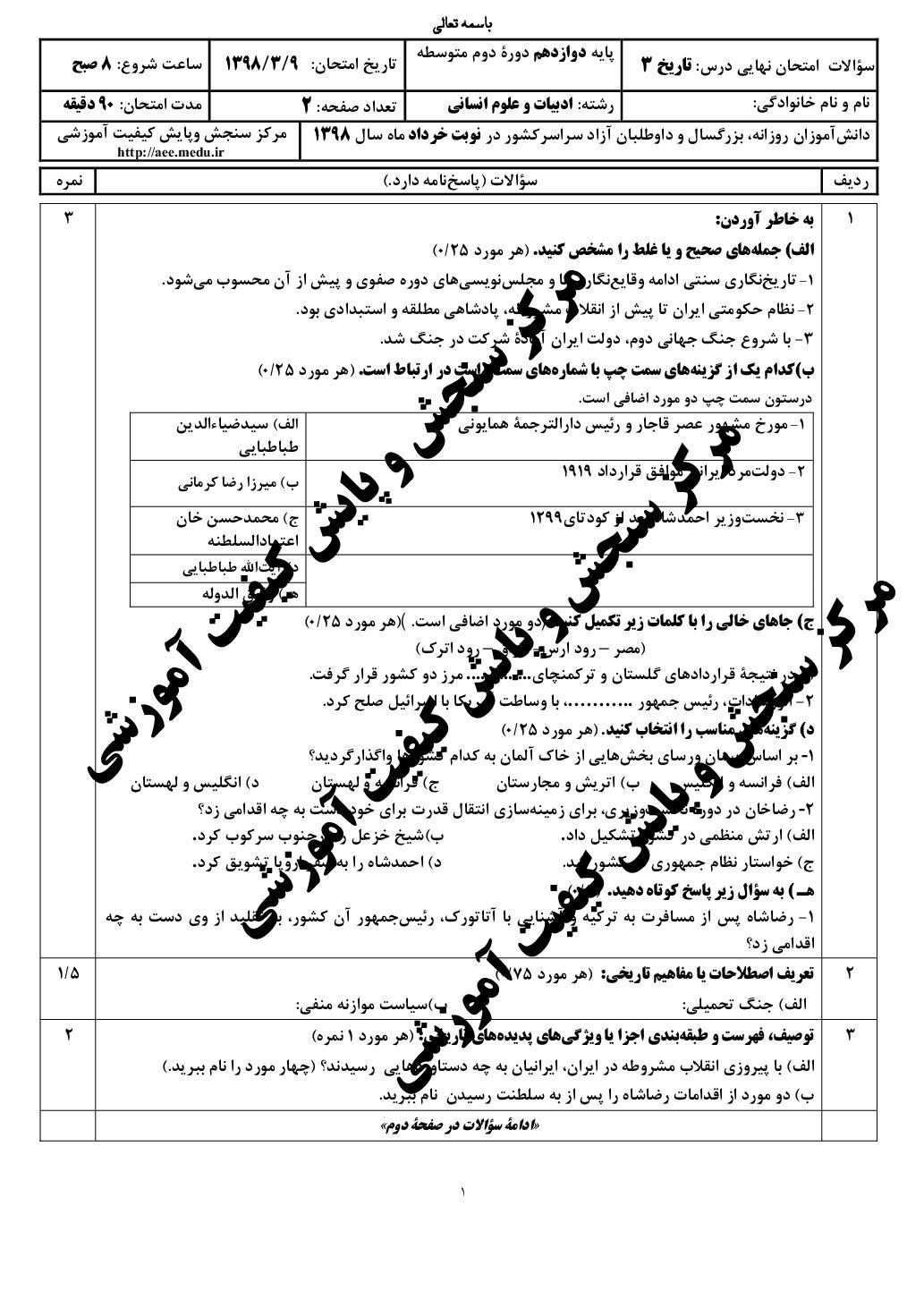 امتحان نهایی تاریخ 3 - خرداد 98 (PDF)