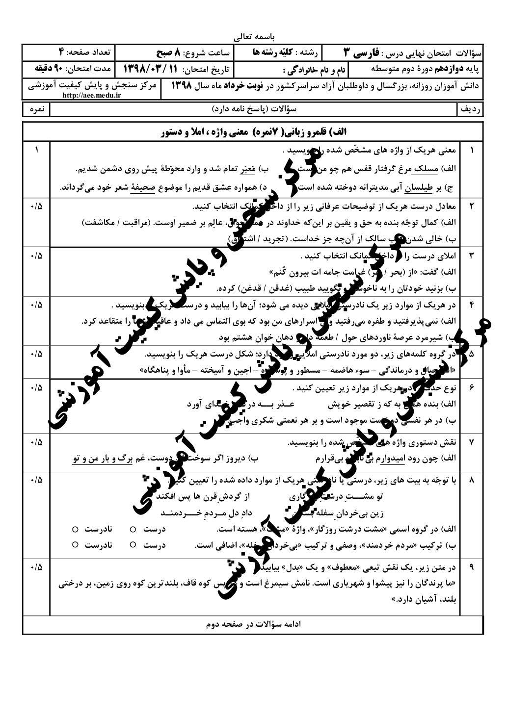 امتحان نهایی فارسی 3 - خرداد 98 (PDF)