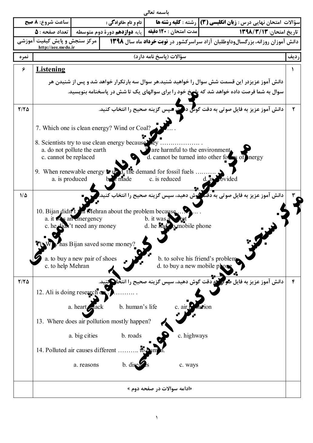 امتحان نهایی زبان انگلیسی - خرداد 98 (PDF)