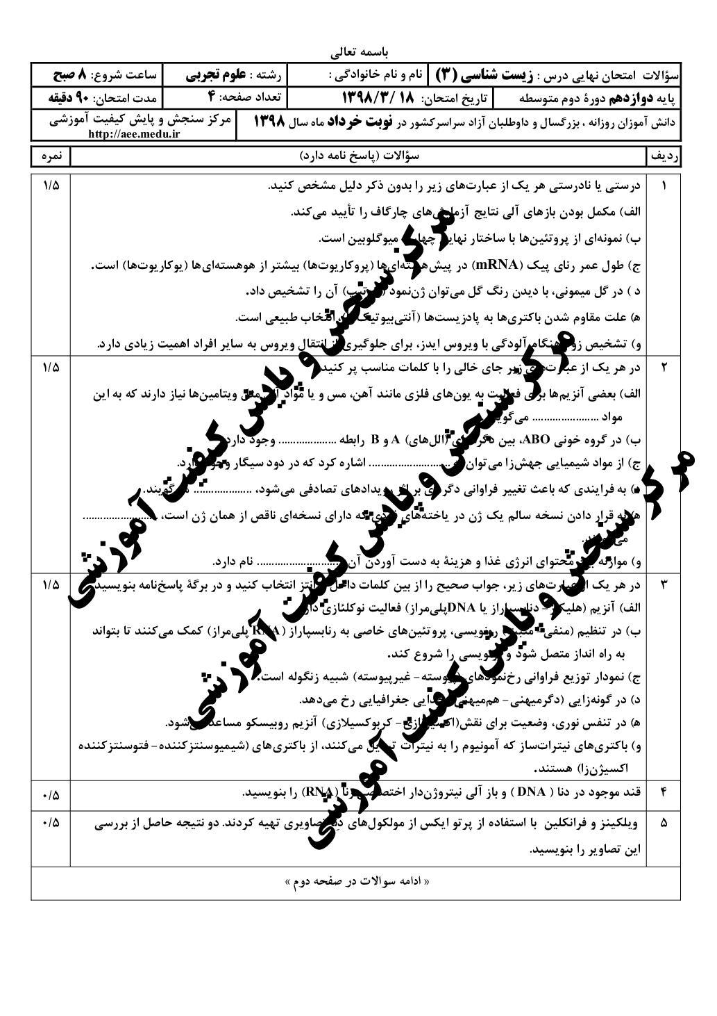 امتحان نهایی زیست شناسی 3 - خرداد 98 (PDF)