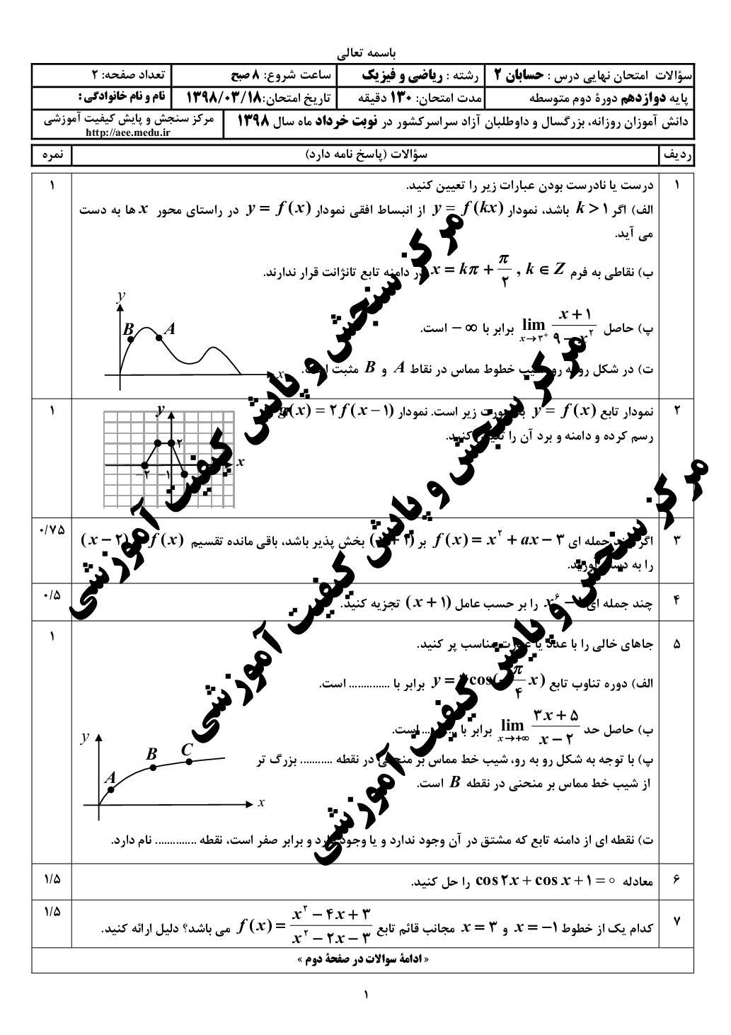 امتحان نهایی حسابان 2 - خرداد 98 (PDF)