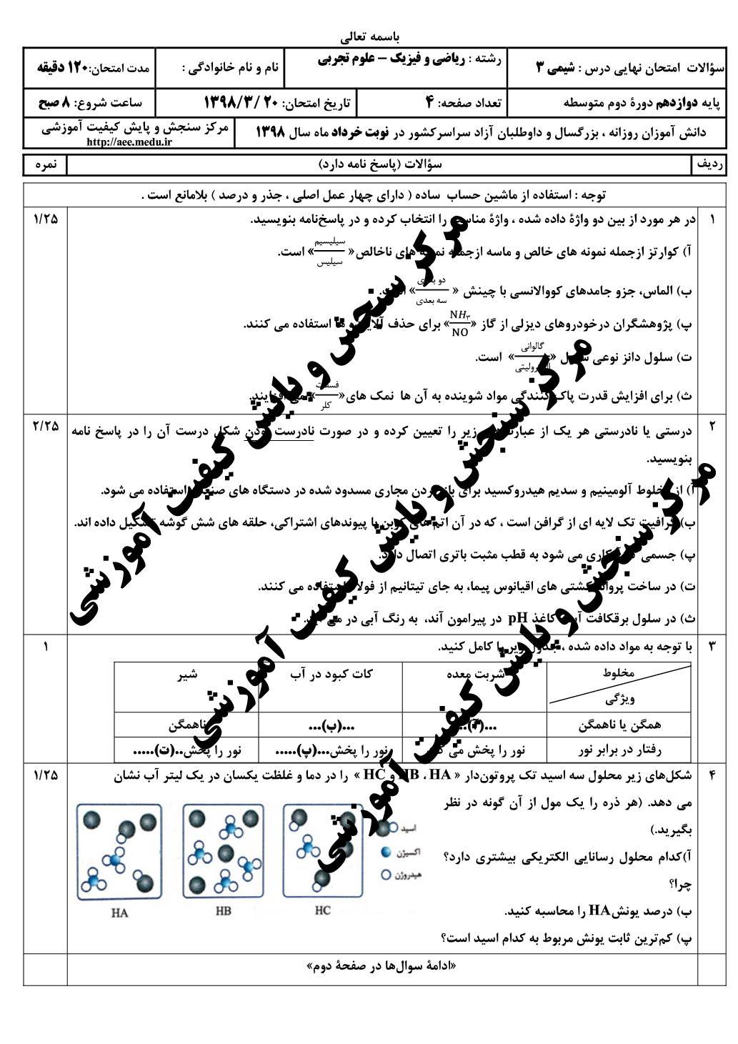 امتحان نهایی شیمی 3 - خرداد 98 (PDF)