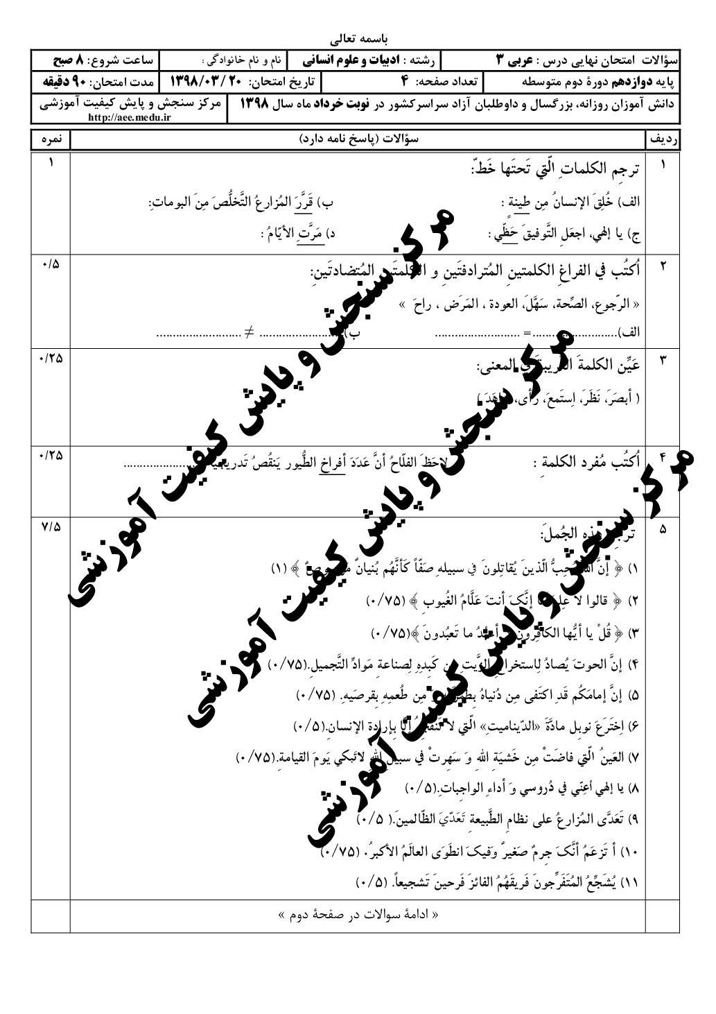 امتحان نهایی عربی 3 - خرداد 98 (PDF)