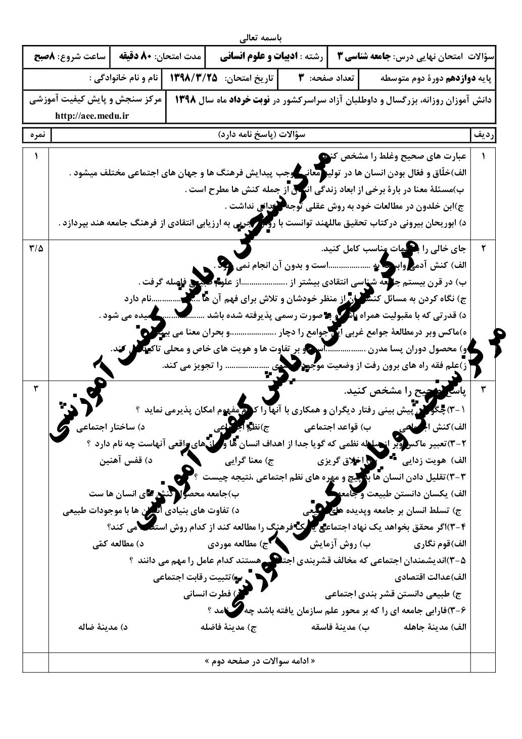 امتحان نهایی جامعه شناسی 3 - خرداد 98 (PDF)