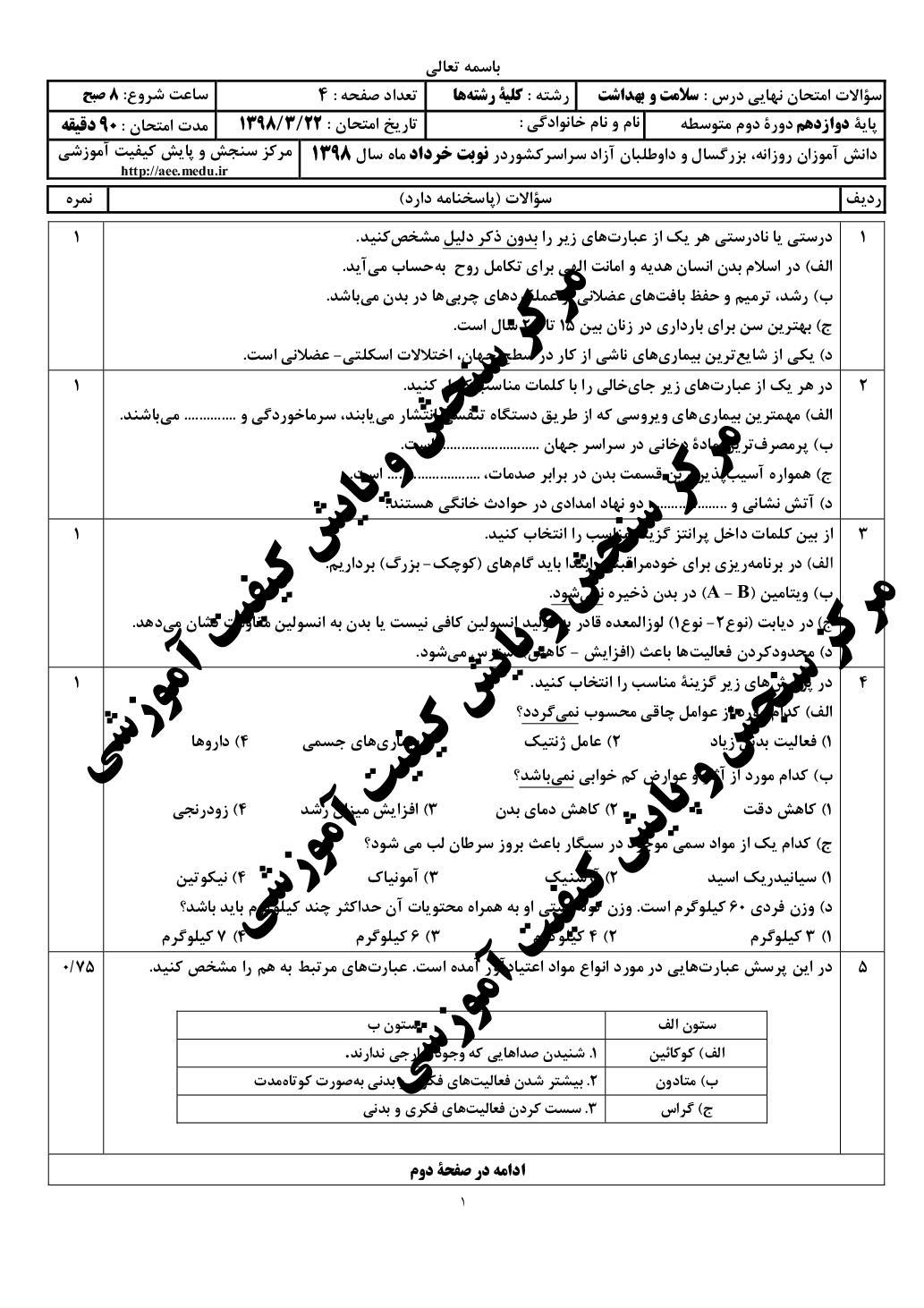 امتحان نهایی سلامت و بهداشت - خرداد 98 (PDF)