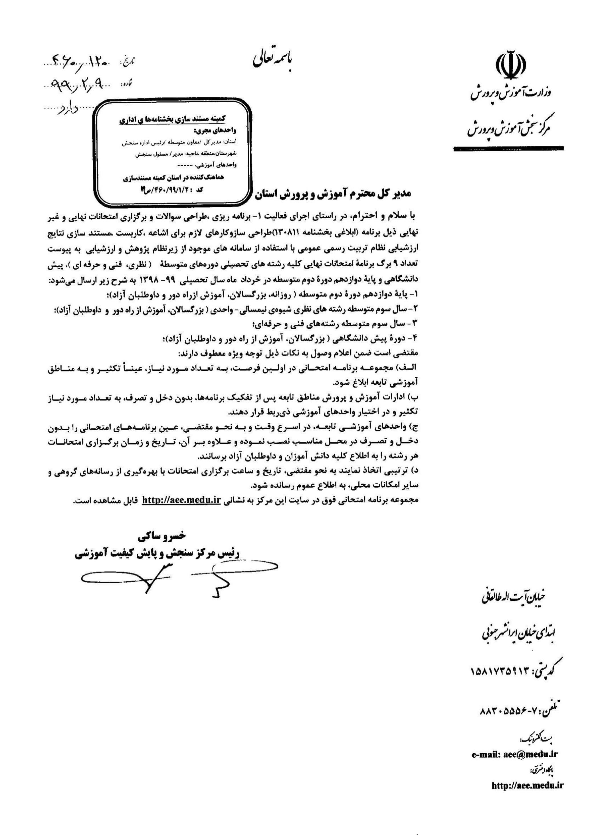 برنامه امتحانات نهایی - خرداد 99 (PDF)