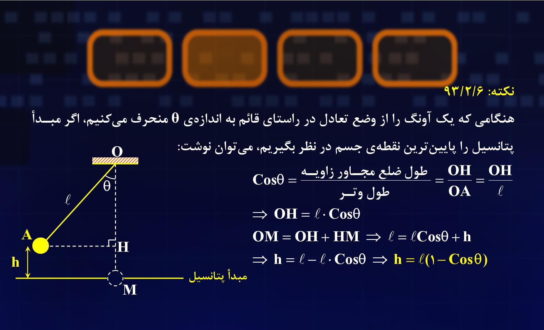 فیزیک ۲ - فصل ۴ - آونگ (PDF)