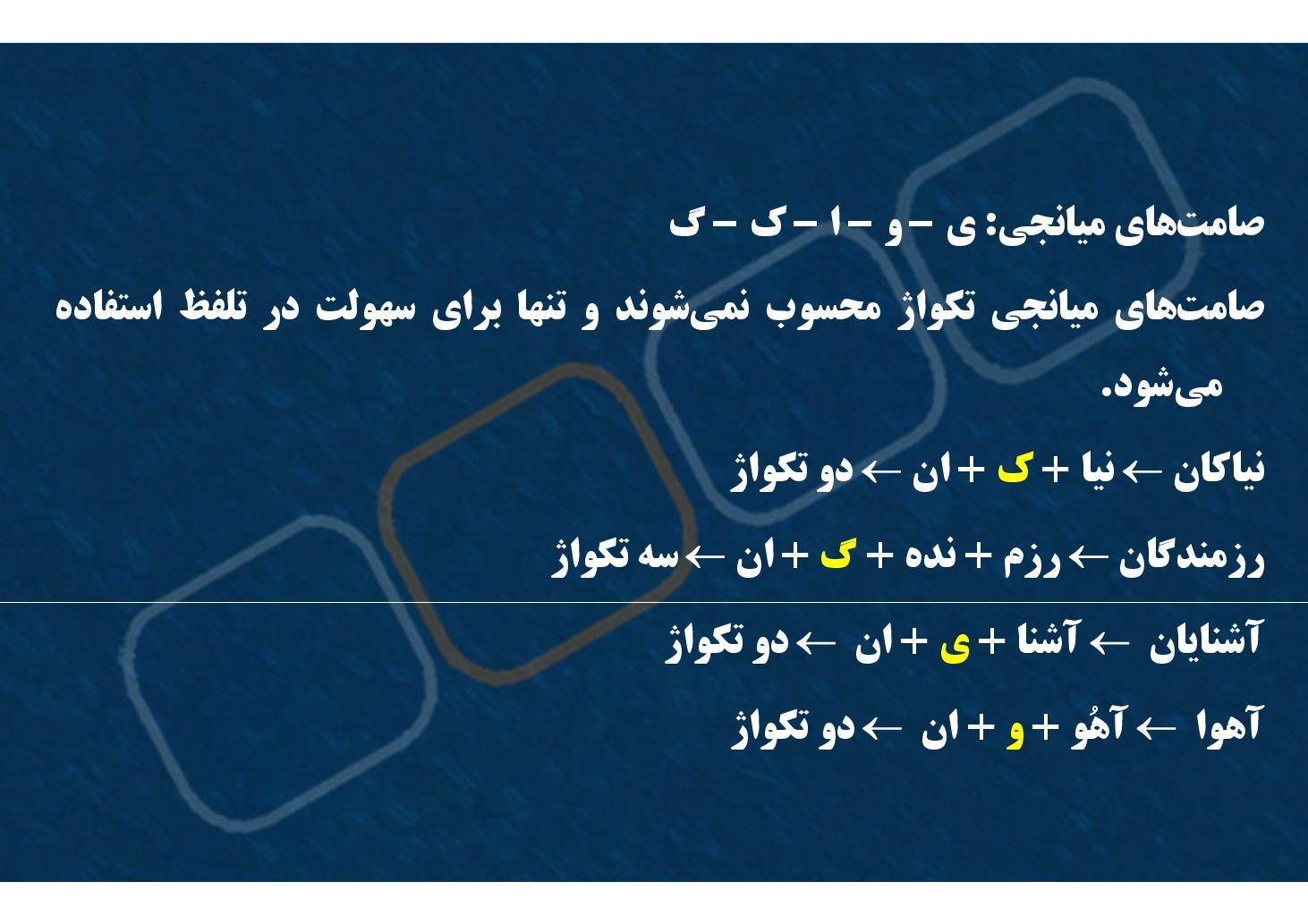 زبان فارسی٣- دستور- صامت های میانجی (PDF)