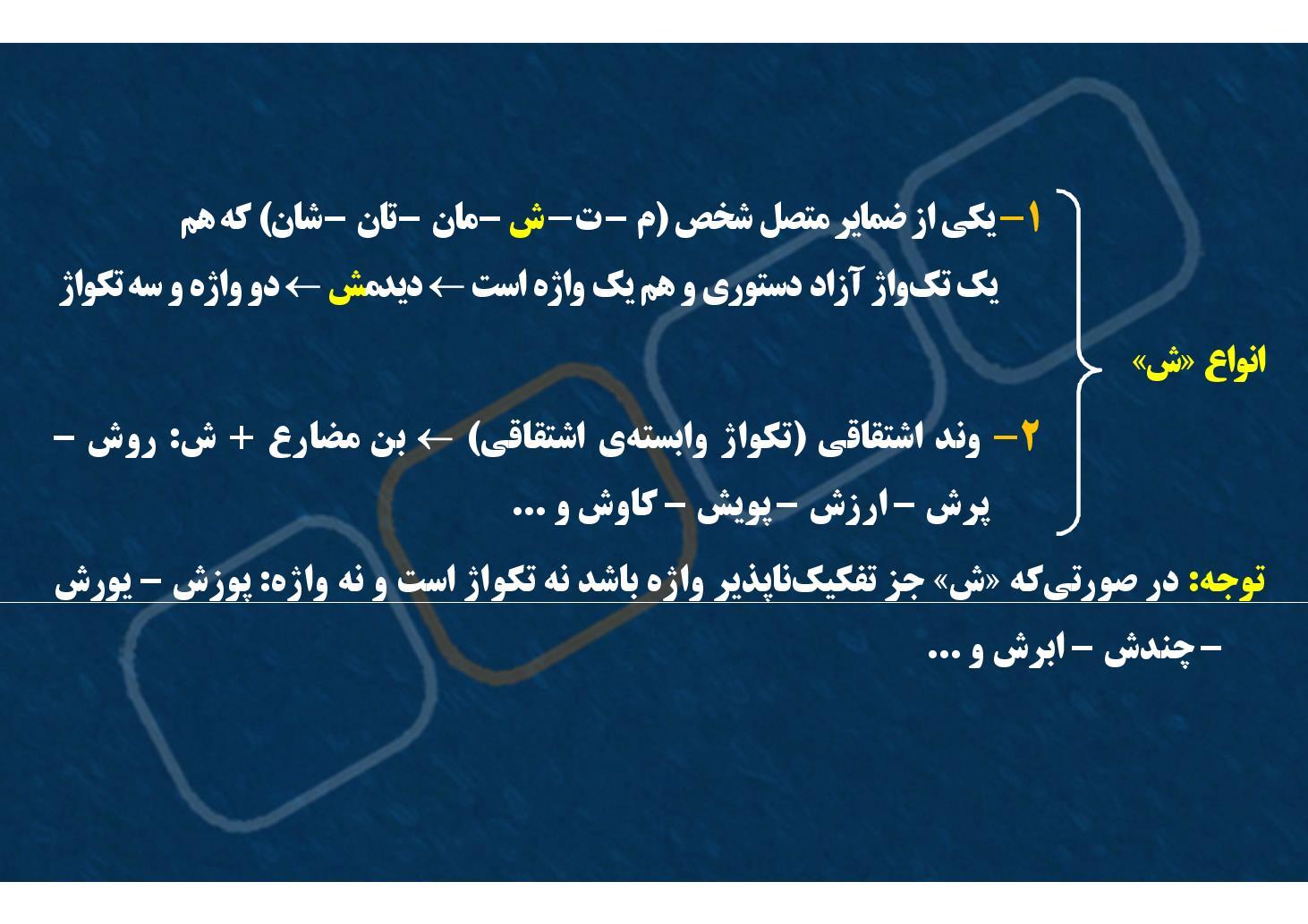 زبان فارسی٣- دستور- انواع «ش»- انواع «ه» (PDF)