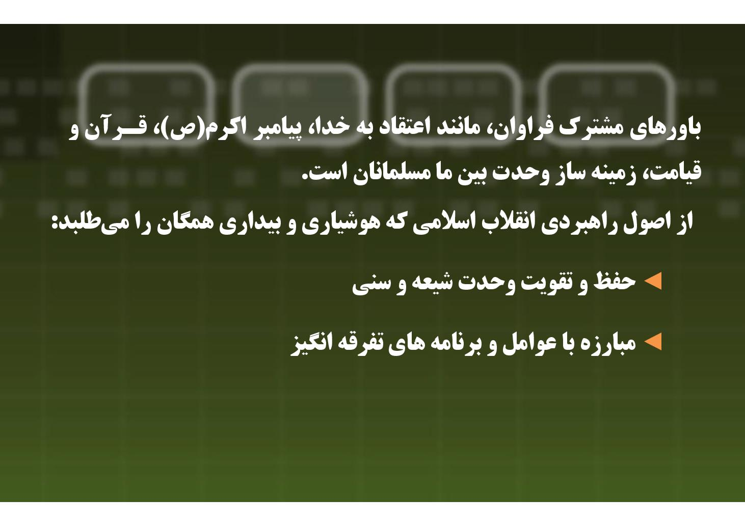 معارف- درس ۶- تشیع و وحدت مسلمانان (PDF)