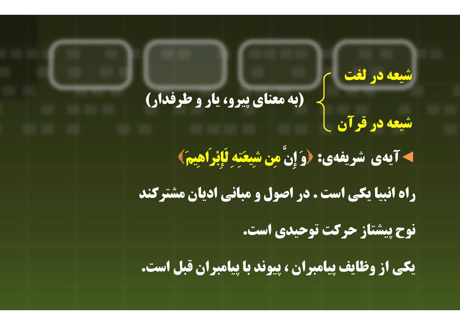 معارف- درس ۶- معنای شیعه- بخش ١ (PDF)