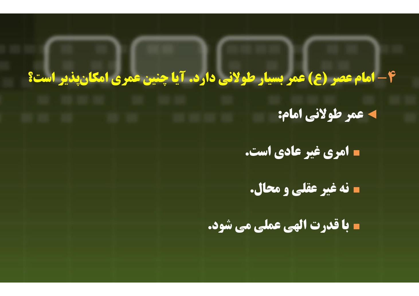 معارف- درس ٩- پایان غیبت و یاران راستین امام- بخش ٢ (PDF)