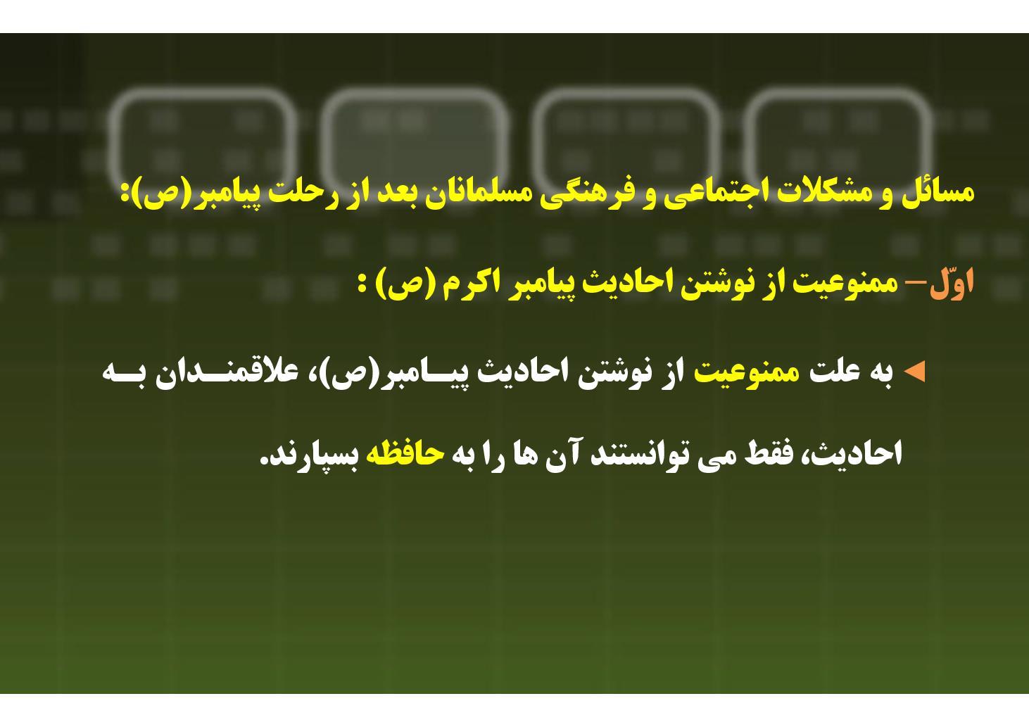 معارف- درس ۷- مشکلات فرهنگی؛ سیاسی و اجتماعی پس از پیامبر- بخش ١ (PDF)