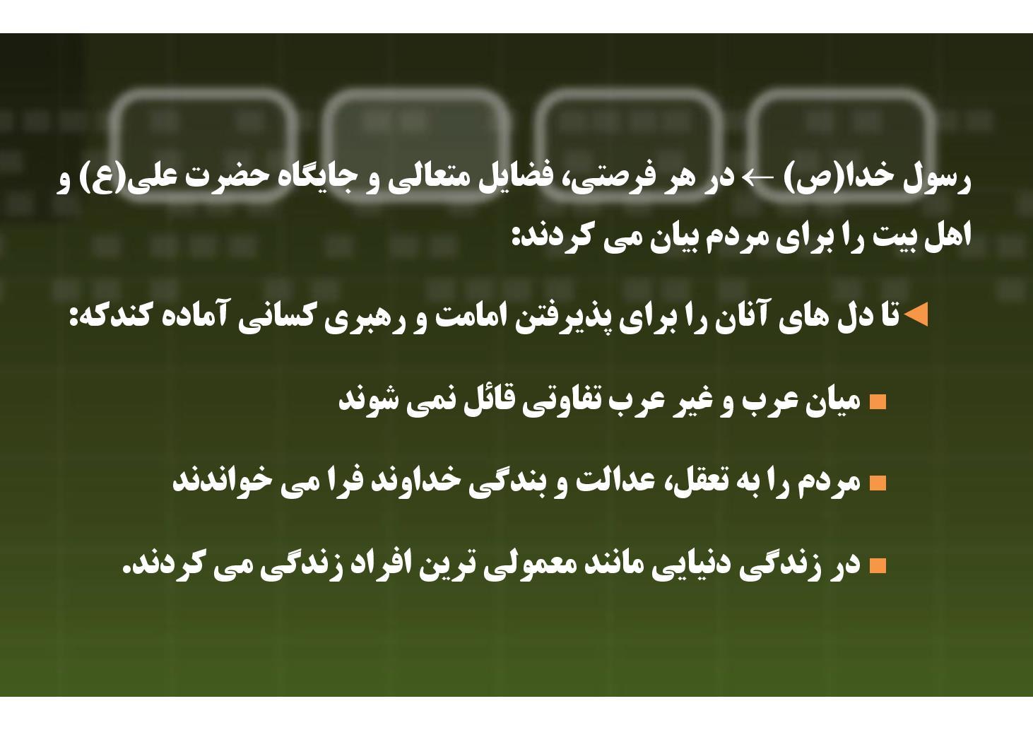 معارف- درس ۶- معنای شیعه- بخش ٢ (PDF)