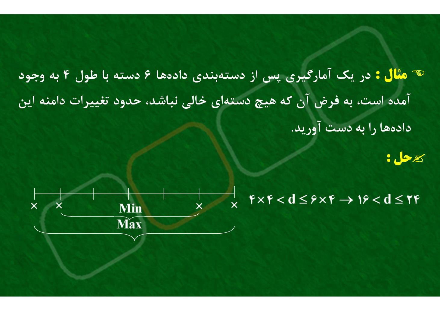 آمار- فصل ۴- دستهبندی و تشکیل جدول فراوانی- بخش ٣ (PDF)