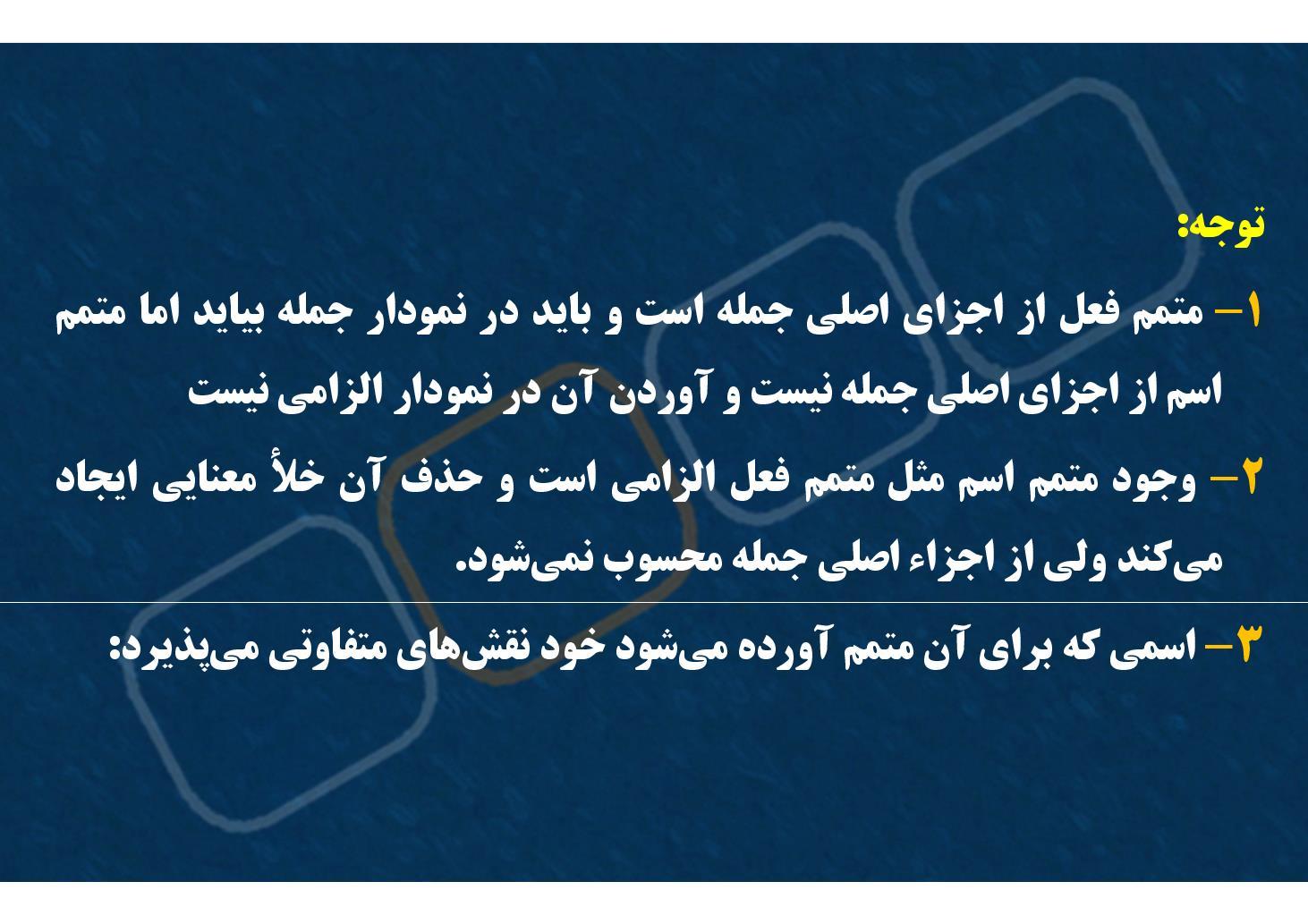 زبان فارسی٣- درس ١۵- گروه اسمی ٢- متمم- بخش ١ (PDF)