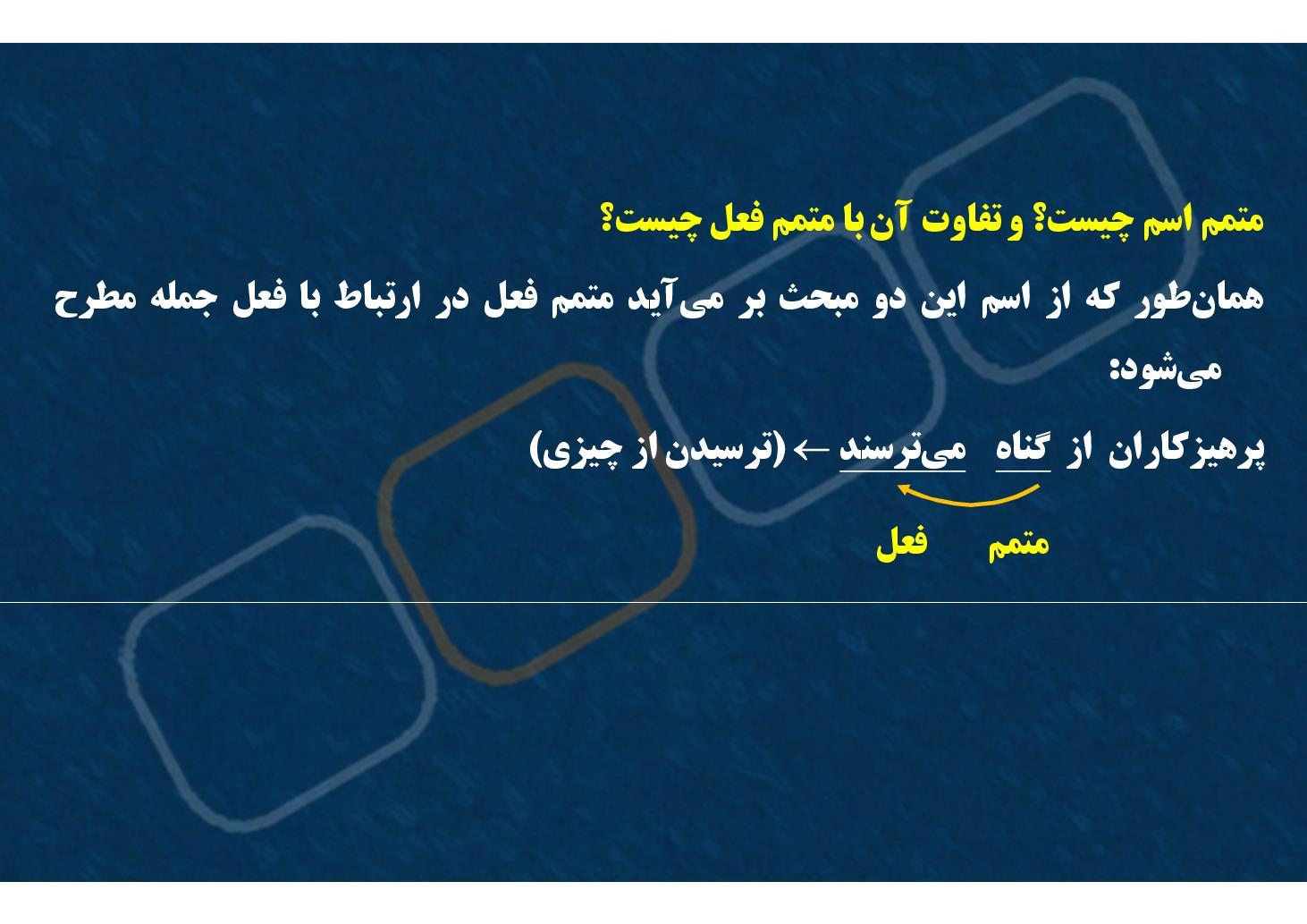 زبان فارسی٣- درس ١۵- گروه اسمی ٢- متمم اسم (PDF)