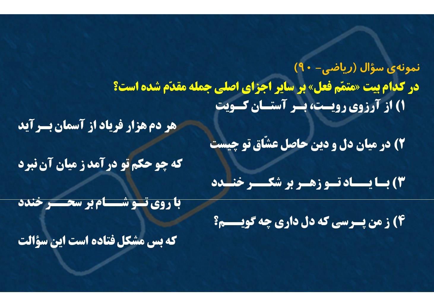 زبان فارسی٣- درس ١۵- گروه اسمی ٢- متمم- بخش ٢ (PDF)