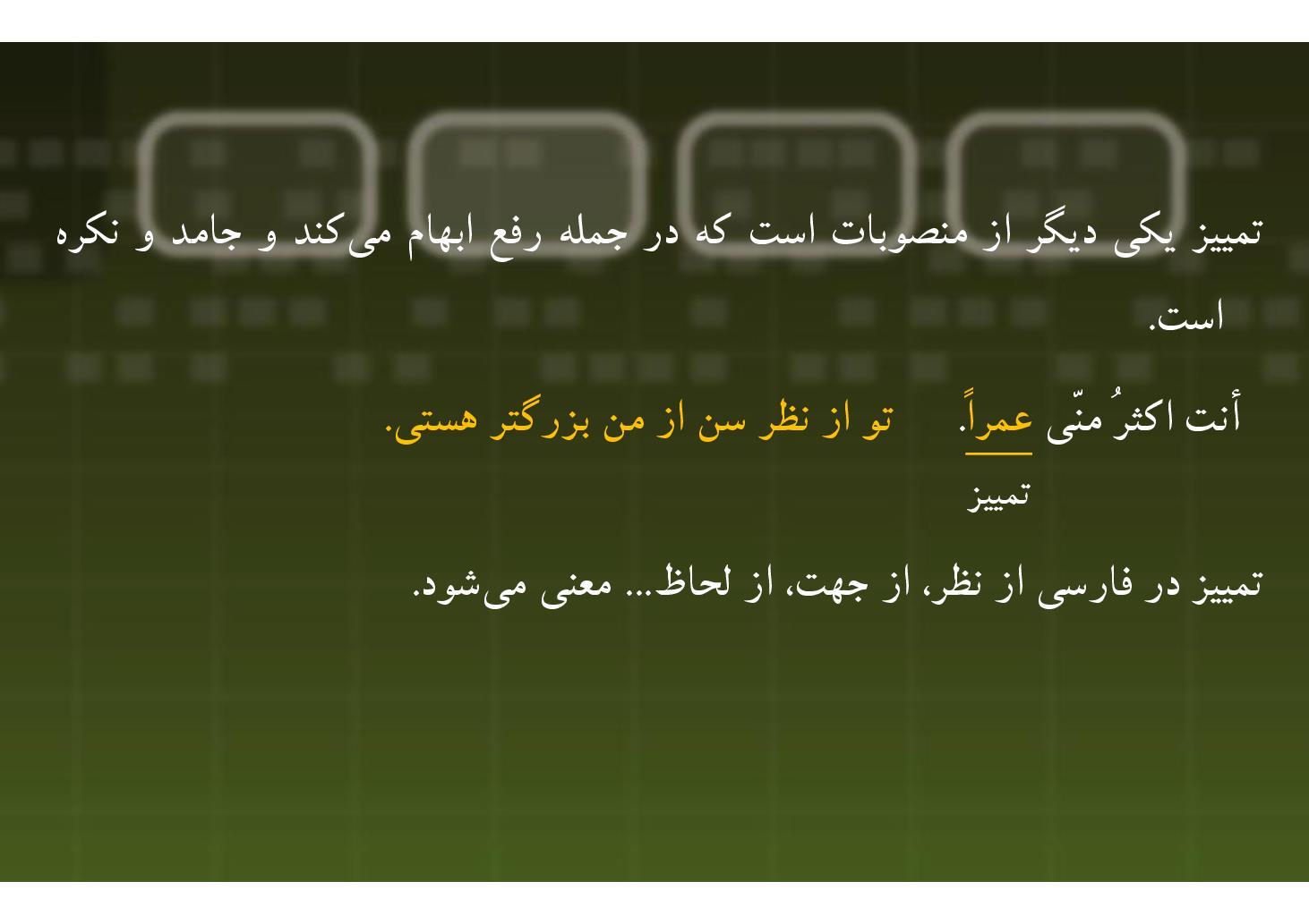 عربی ٣- درس 10- تمییز- بخش ١ (PDF)