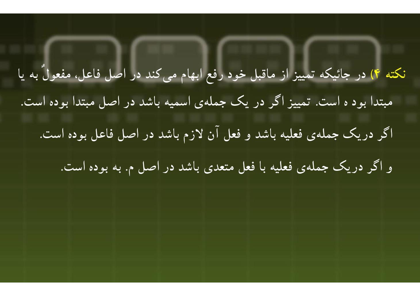عربی ٣- درس 10- تمییز- بخش ٢ (PDF)