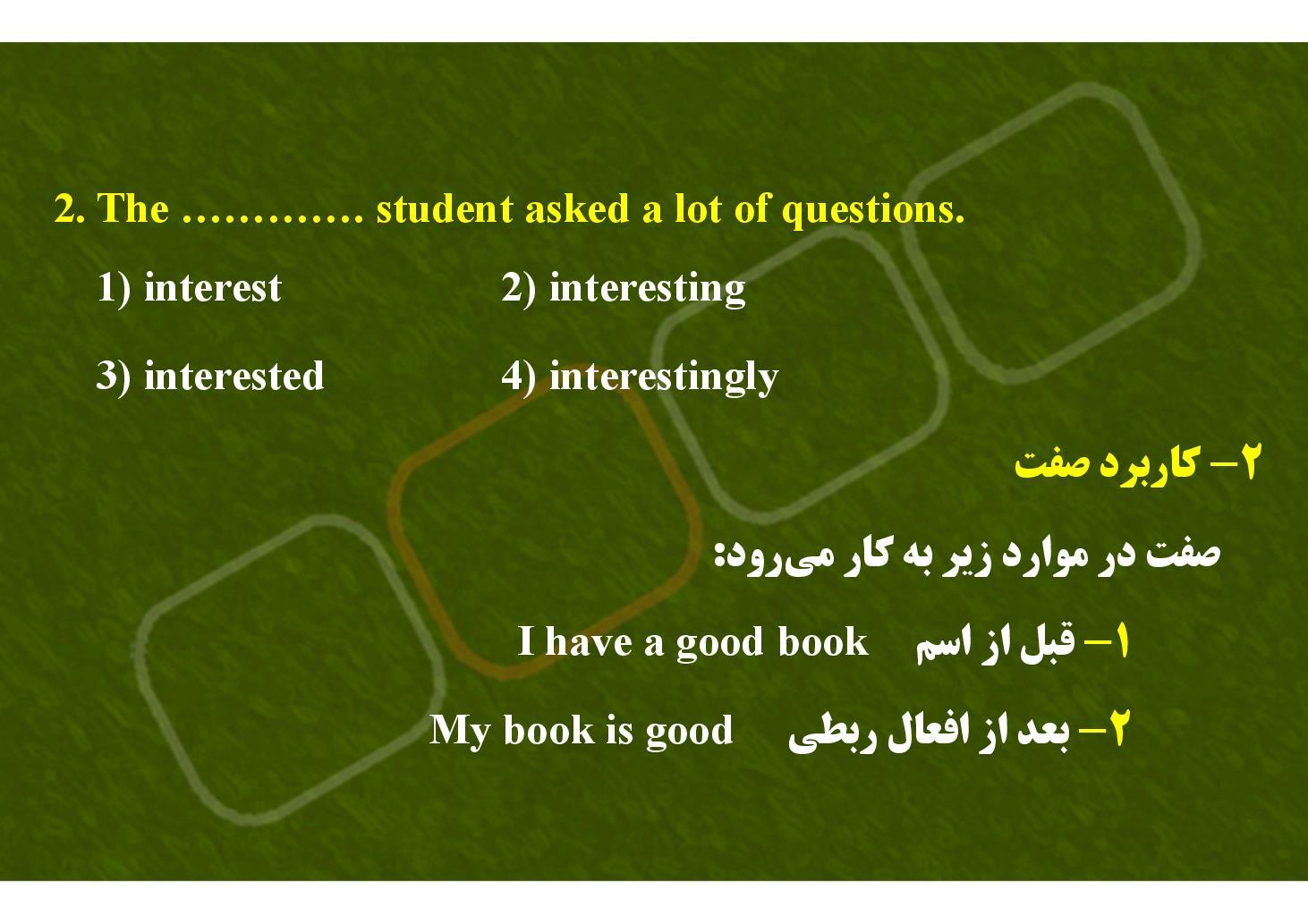 زبان انگلیسی ٣- درس ۵- کاربرد صفت- نمونه تست ١ (PDF)
